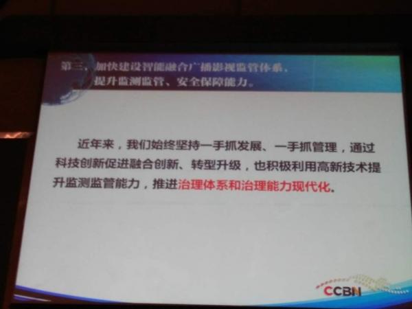 进CCBN主题报告会讲话第四部分PPT